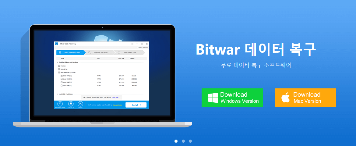 Bitwar Data Recovery 설치